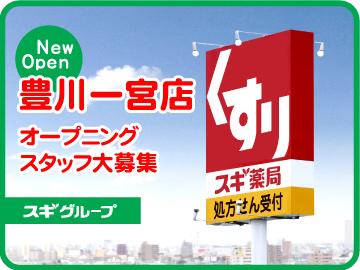 スギ薬局グループ 豊川一宮店 ★OPEN★のアルバイト情報