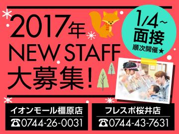 サーティワン[1]桜井店 [2]橿原店 [3]大和高田店のアルバイト情報