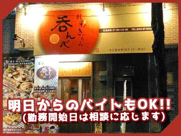 宴会専門店 呑んべ (松本市内 姉妹店も同時募集中)のアルバイト情報