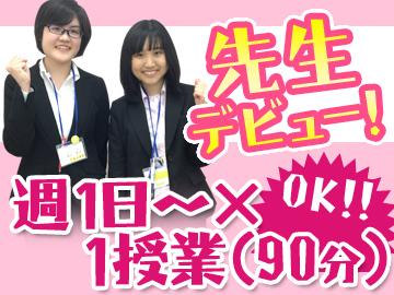 個別指導 明光義塾 【12教室】のアルバイト情報