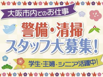 株式会社白青舎 大阪第一支店のアルバイト情報