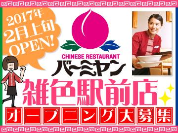 バーミヤン 雑色駅前店<170153>のアルバイト情報