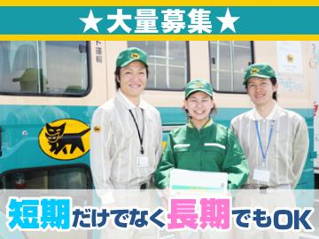 ヤマト運輸(株)長野ベース店のアルバイト情報