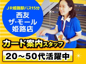 株式会社クレディセゾン関西支社 ザモール姫路店のアルバイト情報