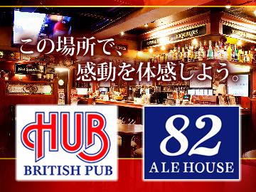 株式会社ハブ ★HUB・82 関東合同募集★のアルバイト情報