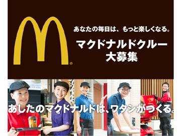 マクドナルド 片江店のアルバイト情報
