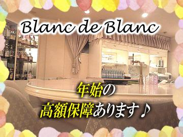 Blanc de Blanc 〜ブラン・ド・ブラン〜のアルバイト情報