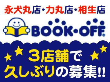BOOK OFF (A)永犬丸店 (B)力丸店 (C)相生店のアルバイト情報