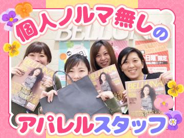 (株)ベルーナユナイテッド イオンモール猪名川店のアルバイト情報