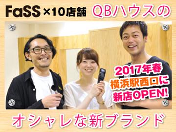 カット&スタイリング専門店★FaSS(ファス)のアルバイト情報