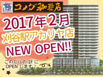 株式会社和泉屋 コメダ珈琲店 7店舗合同募集のアルバイト情報
