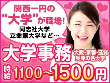 株式会社キャリアパワー 大阪支社のアルバイト情報