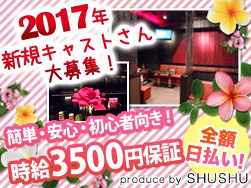 SHU-SHUのアルバイト情報