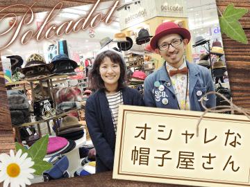 *★。積極採用中。★*週3日〜OK!未経験OK!オシャレ&カジュアルな帽子・雑貨店♪