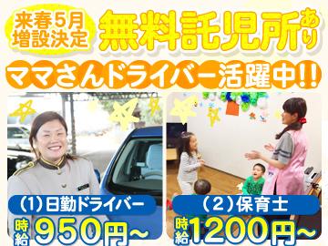 株式会社ハートフルタクシーのアルバイト情報