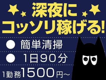 株式会社榊輝のアルバイト情報