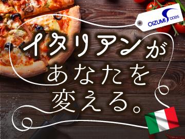 株式会社オーイズミフーズ 【レストラン業態】のアルバイト情報