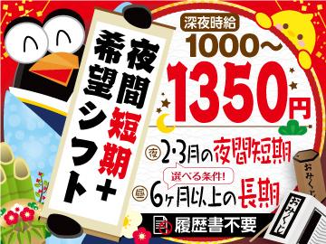 エイジス九州株式会社◆広島県・山口県で大募集のアルバイト情報