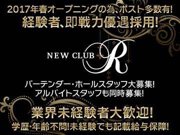 【2017完全新規オープン!】NEW CLUB Rのアルバイト情報