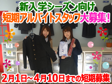 ノノヤマ洋服株式会社 若林店/神明町支店のアルバイト情報