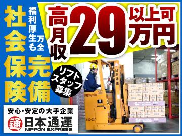 日本通運株式会社 大阪西支店 エプソン事業所のアルバイト情報