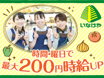 いなげや ★東京・神奈川・埼玉・千葉/16店舗合同募集★