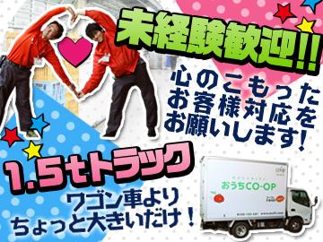 株式会社アシスト 横浜2事業所募集のアルバイト情報