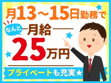 日本リック株式会社のアルバイト情報