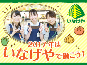 いなげや ★東京・神奈川・埼玉・千葉/17店舗合同募集★