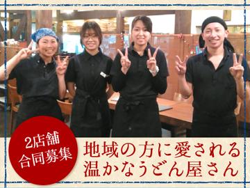 うどん屋 開都 / 讃岐うどん かいとのアルバイト情報