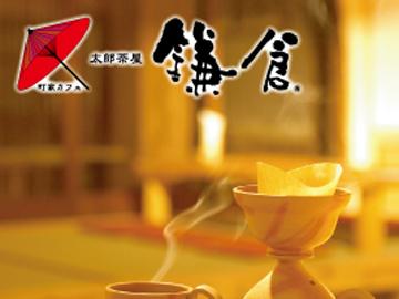 「町屋カフェ鎌倉」「珈琲倶楽部」新潟市内3店舗合同募集のアルバイト情報