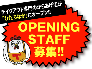 寺田商店 ひたちなか店のアルバイト情報