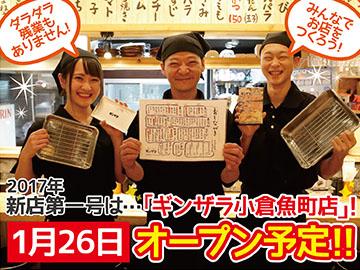 串かつ専門 ギンザラ小倉魚町店 ((株)フェリックス)のアルバイト情報