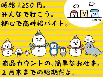 (株)エイジス 東北ZONE 【AJ168】のアルバイト情報