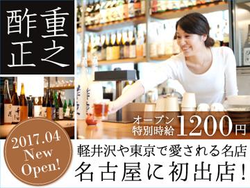 名古屋初進出のお店を一緒に盛り上げてください!