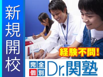 Dr.関塾 御影校のアルバイト情報