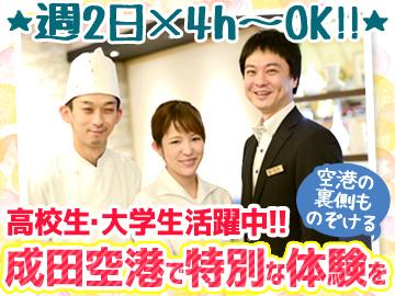 謝朋殿(SHA HO DEN) 成田国際空港店のアルバイト情報