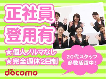 株式会社ドコモCS東海(NTTドコモ100%出資)のアルバイト情報