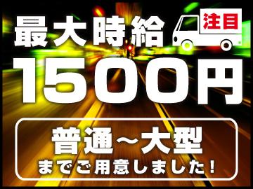 株式会社アズスタッフ 仙台支店  ★NEW OPEN★のアルバイト情報
