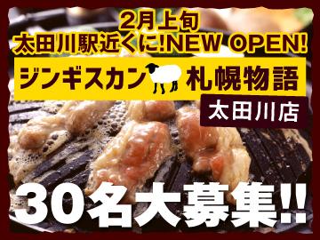 「ジンギスカン 札幌物語」 太田川店 c1172のアルバイト情報