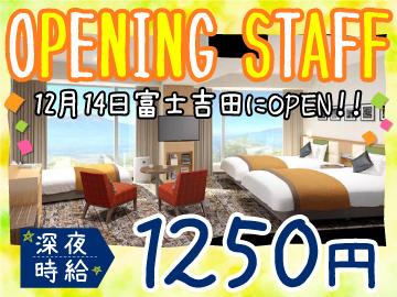 ホテルマイステイズ富士山【2016年12月にオープン!】のアルバイト情報