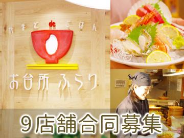 かつや・鐘庵・和カフェお台所ふらり・ふらり寿司合同募集のアルバイト情報