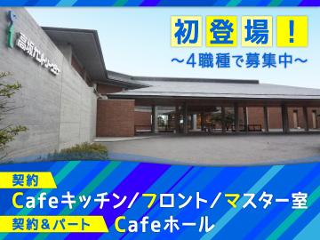 ◆東観光開発株式会社 高坂カントリークラブのアルバイト情報