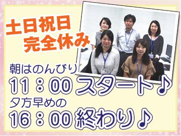 株式会社日本アイデックスのアルバイト情報