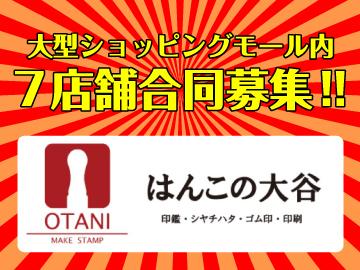 はん・印刷のOTANI 7店舗合同募集のアルバイト情報