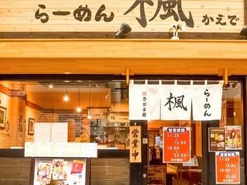 らーめん楓 (A)平和島店 (B)蒲田店 (C)雑色店のアルバイト情報
