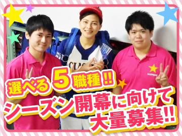 株式会社サッポロライオン 札幌ドーム店のアルバイト情報