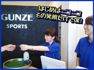 グンゼスポーツクラブ 西明石店のアルバイト情報