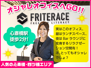 【FRITERACE】 株式会社フリテラスのアルバイト情報