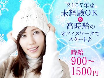 株式会社オープンループパートナーズ 仙台支店/psecp00のアルバイト情報